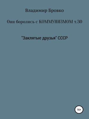 cover image of Они боролись с коммунизмом. Том 30