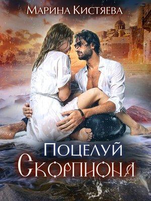cover image of Поцелуй скорпиона