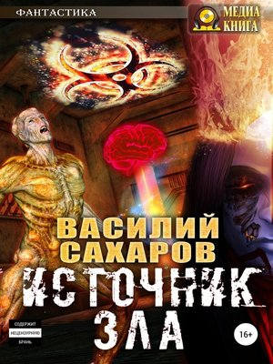 cover image of Источник зла