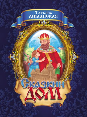 cover image of Сказкин Дом
