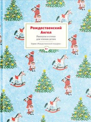 cover image of Рождественский ангел. Рассказы и стихи для чтения детям