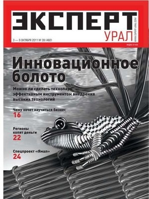 cover image of Эксперт Урал 39-2011