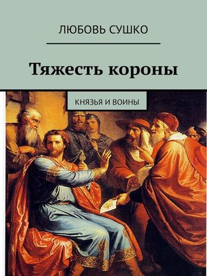 cover image of Тяжесть короны. Князья и воины
