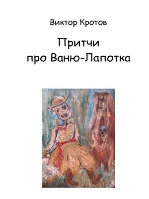 cover image of Притчи про Ваню-Лапотка