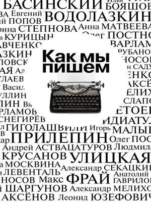 cover image of Как мы пишем. Писатели о литературе, о времени, о себе