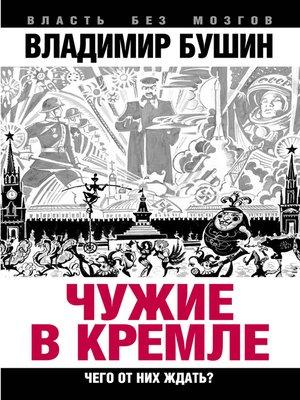 cover image of Чужие в Кремле. Чего от них ждать?