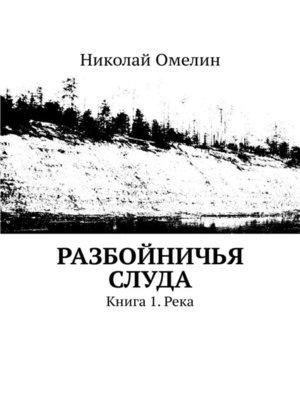cover image of Разбойничья Слуда. Книга 1.Река