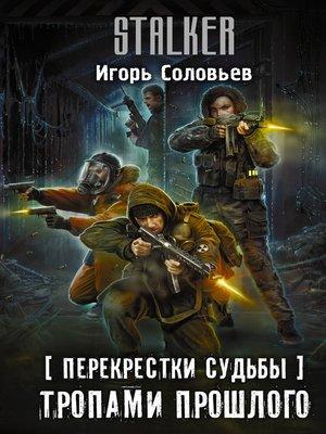 cover image of Перекрестки судьбы. Тропами прошлого