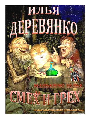 cover image of Манькино зелье