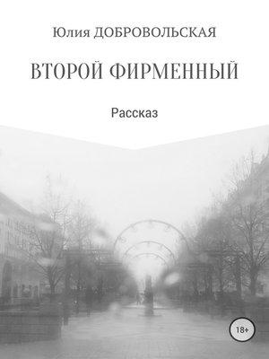 cover image of Второй фирменный