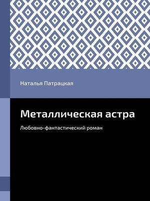 cover image of Металлическая астра. Любовно-фантастический роман