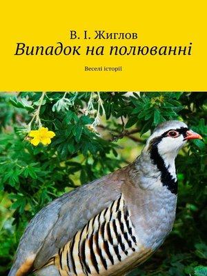 cover image of Випадокнаполюванні. Веселі історії
