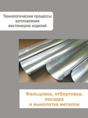 cover image of Жестяницкие работы. Фальцовка, отбортовка, посадка и выколотка металла