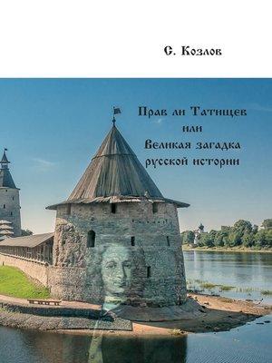 cover image of Прав ли Татищев, или Великая загадка русской истории