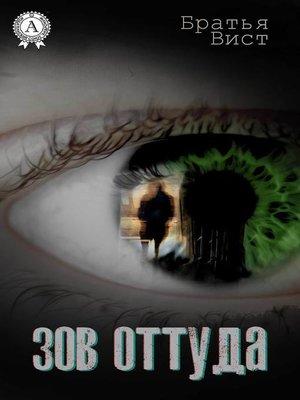 cover image of Зов оттуда