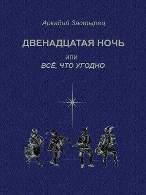 cover image of Двенадцатая ночь, или Всё, что угодно. Последствие комедии «Twelfth Night, or What You Will» by William Shakespeare