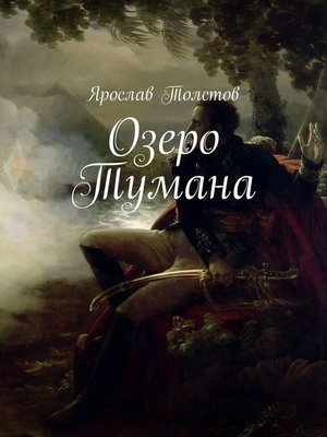 cover image of Озеро Тумана