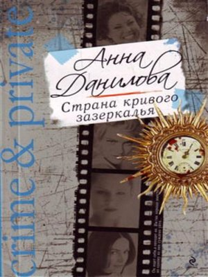 cover image of Страна кривого зазеркалья