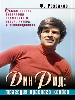 cover image of Дин Рид