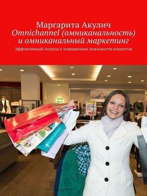 cover image of Omnichannel (омниканальность) и омниканальный маркетинг. Эффективный подход к повышению лояльности клиентов