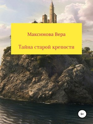 cover image of Тайна старой крепости