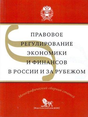 cover image of Правовое регулирование экономики и финансов в России и за рубежом