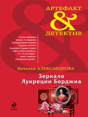 cover image of Зеркало Лукреции Борджиа