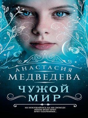 cover image of Чужой мир