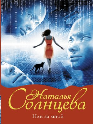 cover image of Иди за мной