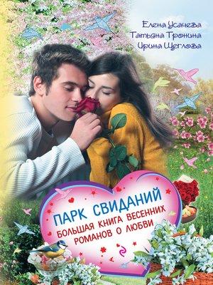 cover image of Парк свиданий. Большая книга весенних романов о любви