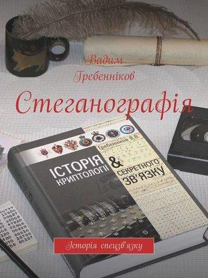 cover image of Стеганографія. Історія спецзв'язку