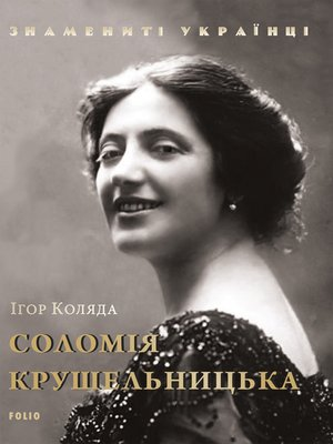 cover image of Соломія Крушельницька