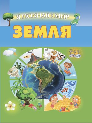 cover image of Земля