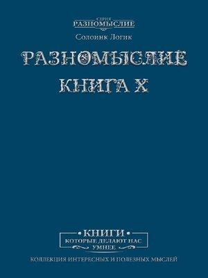 cover image of Разномыслие. КнигаX