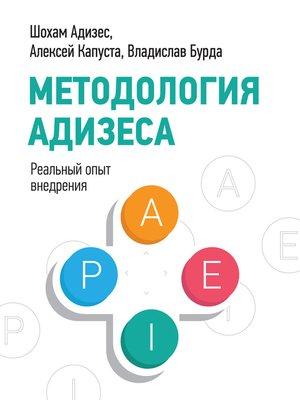cover image of Методология Адизеса. Реальный опыт внедрения