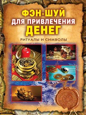 cover image of Фэн-шуй для привлечения денег. Ритуалы и символы