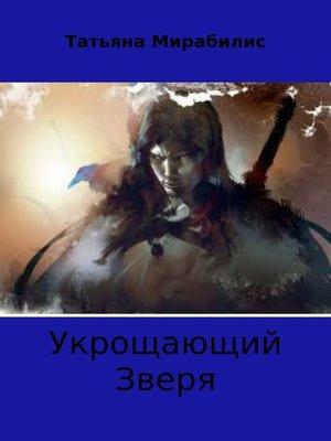 cover image of Укрощающий зверя