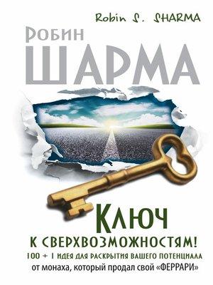 cover image of Ключ к сверхвозможностям! 100 + 1 идея для раскрытия вашего потенциала от монаха, который продал свой «феррари»