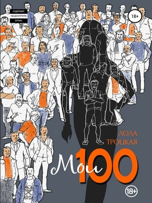 cover image of Мои 100