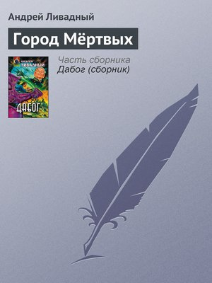 cover image of Город Мёртвых