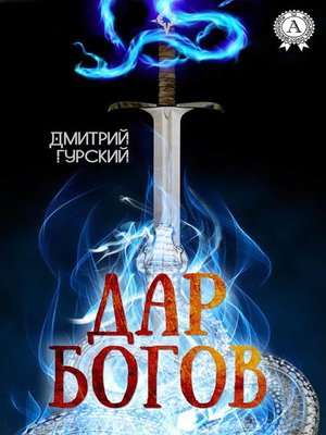 cover image of Дар Богов