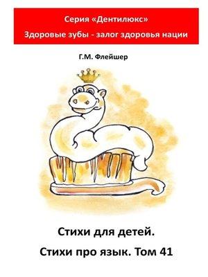 cover image of Стихи для детей. Стихи про язык. Том41. Серия «Дентилюкс». Здоровые зубы – залог здоровья нации