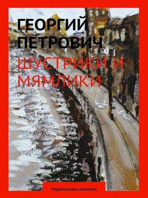 cover image of Шустрики имямлики