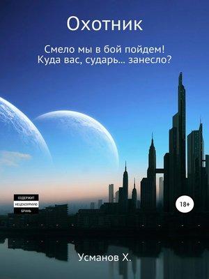 cover image of Охотник. Дилогия (3-4)