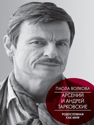 cover image of Арсений и Андрей Тарковские. Родословная как миф