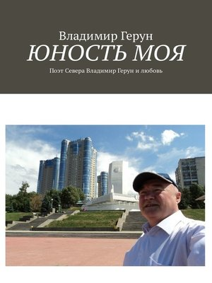 cover image of Юность моя. Поэт Севера Владимир Герун и любовь