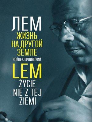 cover image of Лем. Жизнь на другой Земле