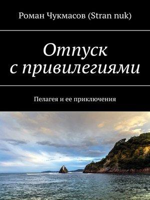 cover image of Отпуск спривилегиями. Пелагея иее приключения