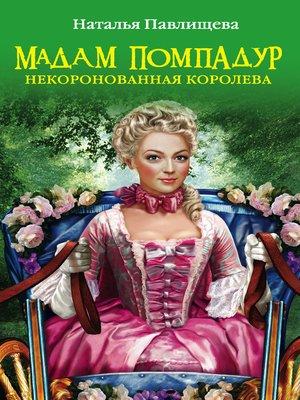 cover image of Мадам Помпадур. Некоронованная королева