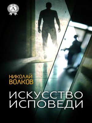 cover image of Искусство исповеди